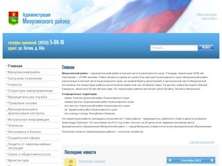 Администрация Минусинского района