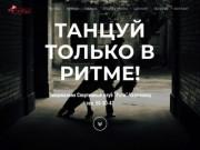Танцевально-Спортивный Клуб Ритм - Череповец