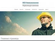 """""""Управляющая компания - """"ЖЭУ Новосокольники"""""""