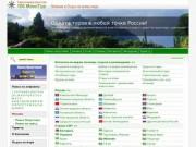 Начало - 100 MixTour - Отдых и Лечение  в России и по всему миру