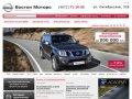 Восток Моторс - Официальный дилер Nissan (Ниссан) в Туле