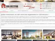 Агентство недвижимости в Самаре - «100-метров»