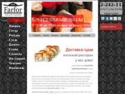 Доставка суши Уфа, заказать суши на дом в Уфе бесплатно из ресторана Фарфор