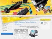 Компьютеры и комплектующие Бизнес & компьютер г. Нижний Тагил