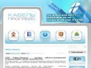 Продажа кабеля в Кольчугино