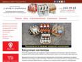 Вакуумные контакторы КВ 400. Группа компаний Урал-Кран. (Россия, Нижегородская область, Нижний Новгород)