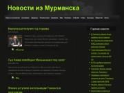 Новости из Мурманска