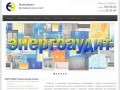 «ЭкономЭнерго» - энергетические обследования, энергоаудит, строительство, электромонтажные работы, технологии комфорта