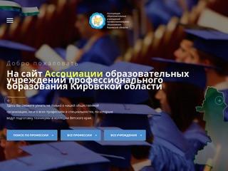 Ассоциация образовательных учреждений профессионального образования Кировской области