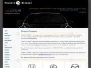 ПЛАНЕТА-ЭЛЕМЕНТ - продажа автозапчастей для автомобилей иностранного и отечественного производителя (Москва, тел. +7 (495) 227-52-88)