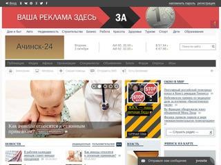 Ачинск-24: городской информационно-развлекательный портал.