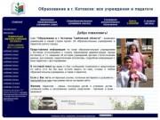 Образовательные учреждения города Котовска