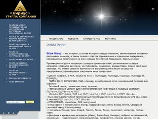 Sirius Group  - холдинг, в состав которого входят компании, занимающиеся оптовыми поставками цемента (строительные и отделочные материалы) г. Сыктывкар, ул. Куратова, д. 3 т/ф: (922) 668-28-82