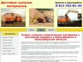См1.рф — Купить сыпучие строительные материалы с доставкой недорого в Новосибирске и Новосибирской области