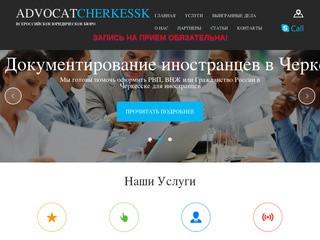 Адвокат Черкесск, Адвокат в Черкесске, Юрист в Черкесске, Юридическая помощь в Черкесске