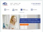 Компания «ДмПром» занимается продажей и установкой окон ПВХ, отделкой балконов и лоджий. (Россия, Омская область, Омск)