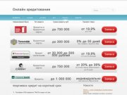 Георгиевск кредит на короткий срок - поиск идеального кредита