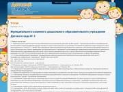 Детский сад №3 город Красноуральск