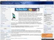 """Компьютерный сервис """"ТиКо"""" г.Северодвинск"""