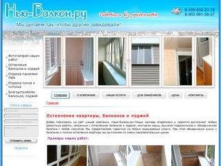 Все сайты москвы - new-balkon.ru.