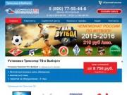 Установка Триколор ТВ в Выборге по отличным ценам