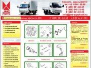 Купить JMC запчасти для грузовиков JMC 1032 JMC 1051 JMC 1052 JMC 1043 в Москве