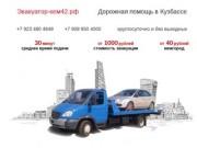 Дорожная помощь Кузбасса (Россия, Кемеровская область, Кемерово)