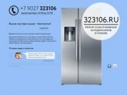 Ремонт холодильников в Тамбове. Вызов на дом по тел. 323-106