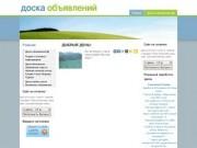 Бесплатное доска объявлений Абхазии