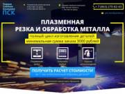 Плазменная резка металла в Ростове–на–Дону и Ростовской области
