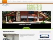 Автоматические гаражные ворота Новокуйбышевск продажа, предлагаем купить ворота