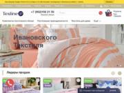 Texline37 предлагает кпб, ткани и постельные принадлежности отличного качества (Россия, Ивановская область, Иваново)
