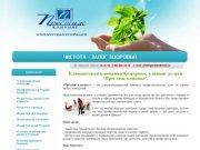 Клининговая компания в Кемерово, клининговые услуги от &quot