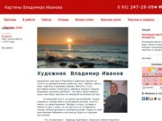 Оренбургский художник Иванов Владимир