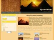 Секреты египетских пирамид на PyramіdWeb.ru