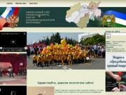 Официальный сайт администрации городского округа Баксан