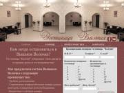 Вышний Волочек гостиница Балтия, от 500 руб. люкс номера, дешевые номера