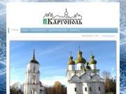 Каргопольский туристско - информационный центр (Россия, Архангельская область, Каргополь)