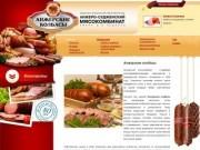 Анжерские колбасы. Производство и продажа колбасных изделий. Анжеро-Судженский мясокомбинат