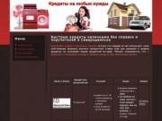Быстрые кредиты наличными без справок и поручителей в Северодвинске