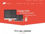 Создание и продвижение сайтов в Уфе цена от 10 000 руб! Разработка и раскрутка сайтов в Уфе
