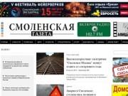 «Смоленская газета»