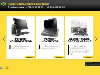 Ремонт компьютеров в Белгороде