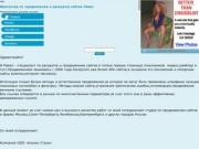 Продвижение сайта и раскрутка (г. Саратов)