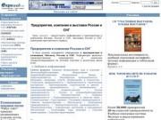 Каталог предприятий (Предприятия, компании и выставки России и СНГ)