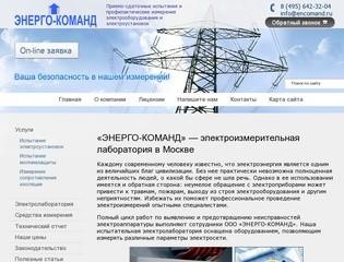 «ЭНЕРГО-КОМАНД» — электроизмерительная лаборатория в Москве