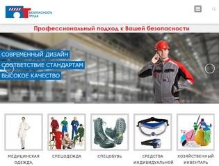 Магазин рабочей одежды. Купить рабочую одежду  в Минске. Рабочая спецодежда от компании «БезТруда»