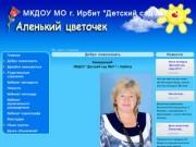 Детский сад №21 Ирбит Аленький цветочек МКДОУ