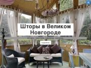Шторы в Великом Новгороде