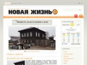 Новости - Газета «Новая жизнь»